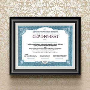 Бланки / сертификаты / почетные грамоты / дипломы