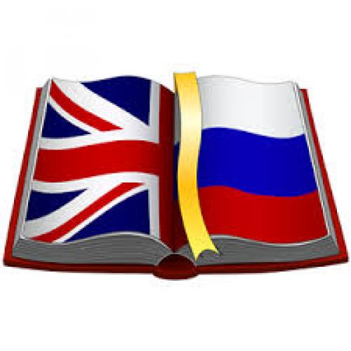 Услуга по письменному переводу без нотариального удостоверения с английского языка на русский язык