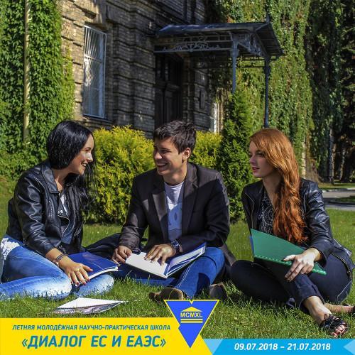 Летняя молодежная научно-практическая школа «ДИАЛОГ ЕС И ЕАЭС»