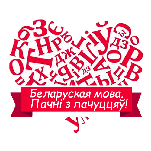 Training courses for centralized testing of the Belarusian language