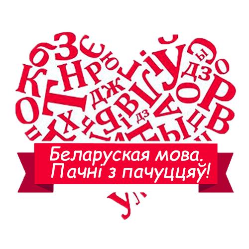 Курсы па падрыхтоўцы да цэнтралізаванага тэсціравання па беларускай мове
