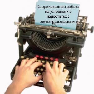 """Образовательный семинар """"Коррекционная работа по устранению недостатков звукопроизношения"""""""