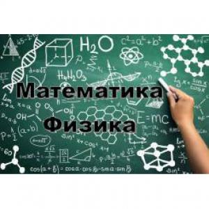 Курсы по математике и физике