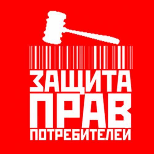 """Семинар """"Защита прав потребителей"""""""