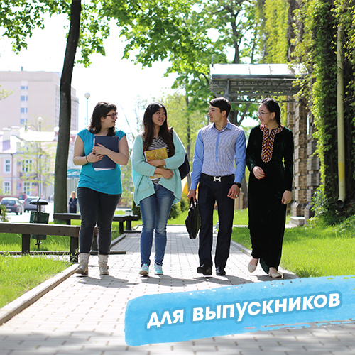 Russian language summer school  for Graduates