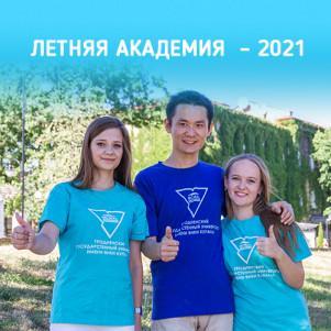 RUSSIAN LANGUAGE SUMMER ACADEMY – 2021