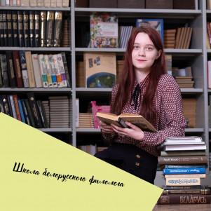 Школа беларускага філолага