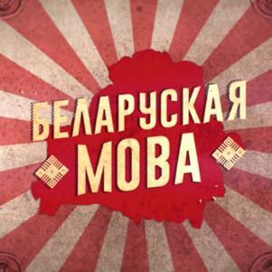 Письменный и устный последовательный перевод с русского на белорусский язык