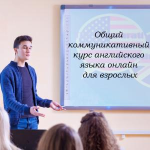General communicative English course online for adults