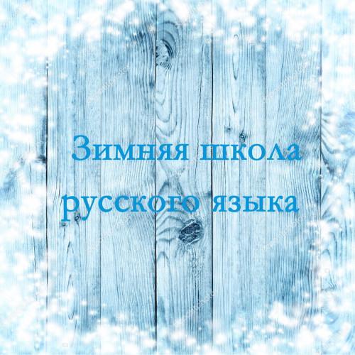 Зимняя школа русского языка