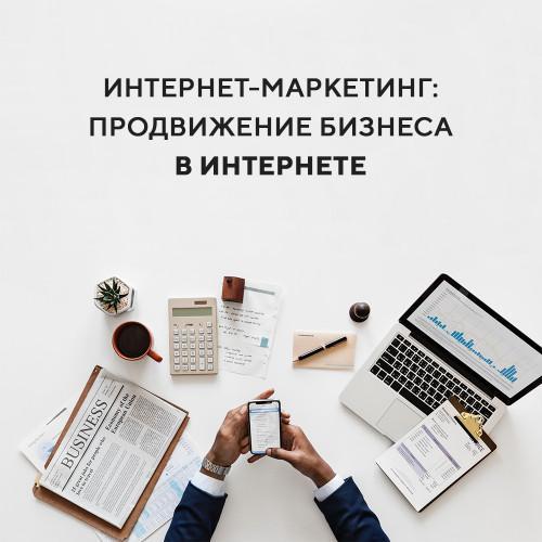 """Практико-ориентированный семинар """"Интернет-маркетинг: продвижение бизнеса в интернете"""""""