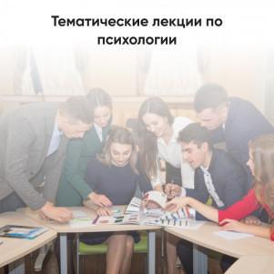 Тематическае лекции по психологии