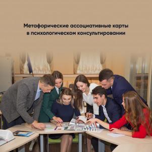 """Образовательные курсы """"Метафорические ассоциативные карты в психологическом консультировании"""""""